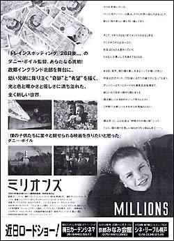 ミリオンズ