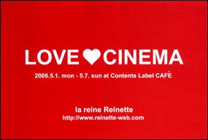 love cinema