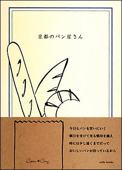 kyotonopanya