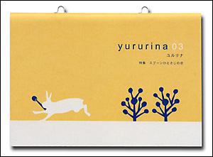 yururina