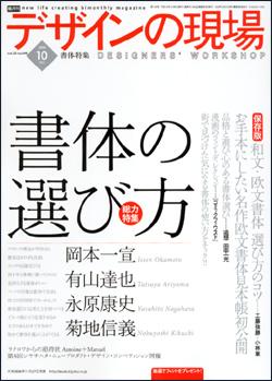 designnogenba