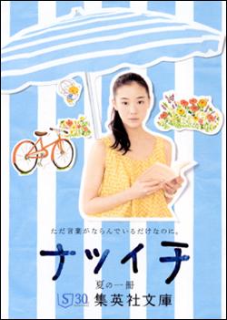 natsuichi