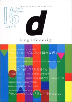 d long life design
