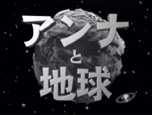 GREEN FILM PROJECT '07 アンナと地球