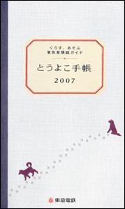 とうよこ手帳 2007