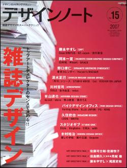 designnote