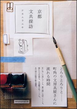 京都文具探訪.