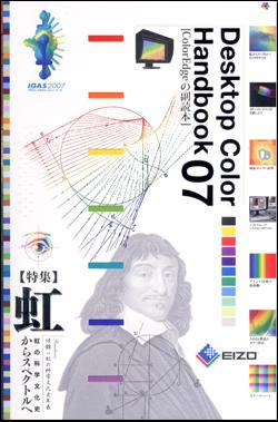 Desktop Color Handbook07