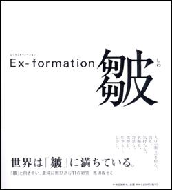 Ex-formation 皺.