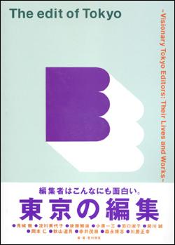 東京の編集