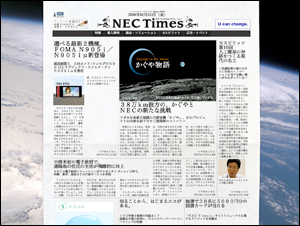 NEC TIMES