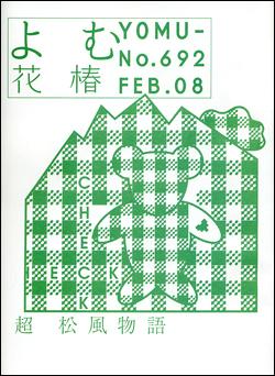 よむ花椿 No.692