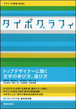 デザインん現場book タイポグラフィ