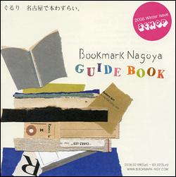 BOOKMARK NAGOYA GUIDE BOOK