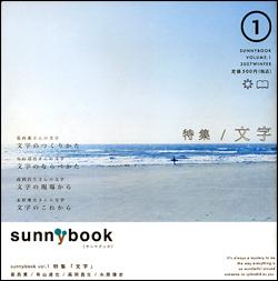sunnybook