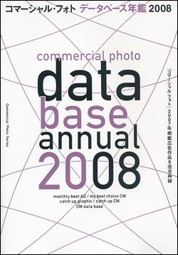 コマーシャル・フォト データベース年鑑2008