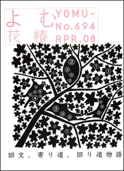 よむ花椿 No.694