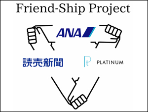手をつなごう Friend-Ship Project