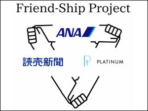 手をつなごう Friend-Ship Project