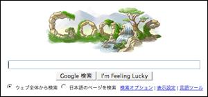 google atom
