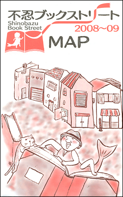 不忍ブックストリートMAP 2008〜09