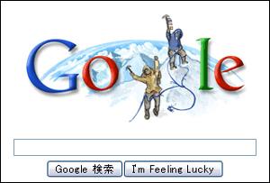 google 0529