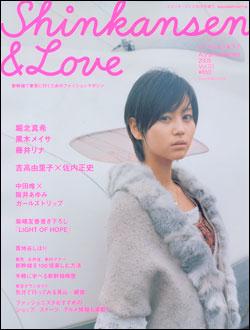 Shinkansen & Love