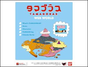 タマゴラス