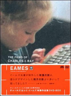 チャールズ&レイ・イームズ 映像作品集 DVD-BOX