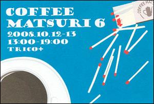 コーヒー祭6