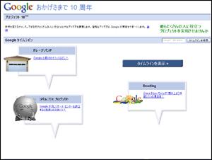 Google 10th Birthday