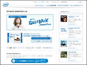 ガッサク GO BACK ANIMATION コンテスト