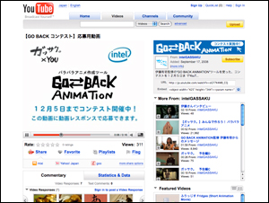 YouTube GO BACK コンテスト 応募動画