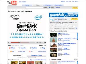 YouTube GO BACK コンテスト 応募動画