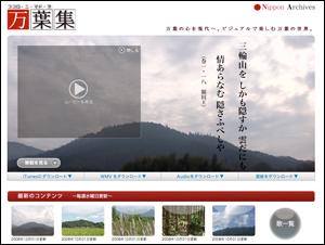 Nippon Archives | 万葉集〜ココロ・ニ・マド・ヲ〜