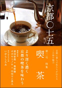 京都〇七五