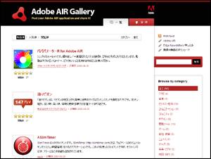 Adobe AIR Gallery