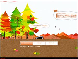 Honda EDIX Edit SCREEN -autumn