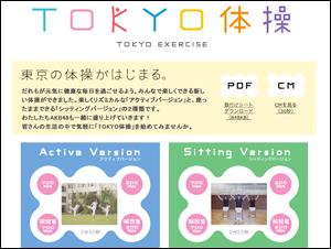 TOKYO体操 ─TOKYO EXERCISE