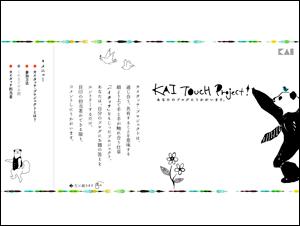 カイタッチ KAI TOUCH project | 貝印
