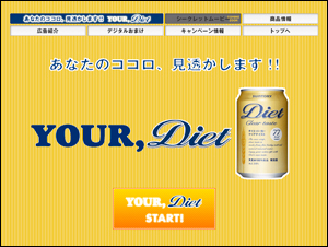 あなたのココロ、見透かします!!YOUR, Diet
