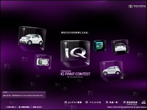 トヨタ自動車 | IQ PAINT CONTEST