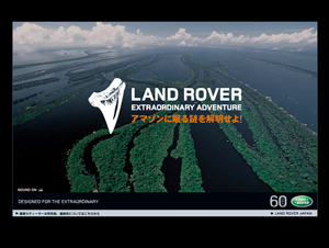 LAND ROVER アマゾンに眠る謎を解明せよ!