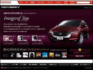 Honda | オデッセイ | Images of You