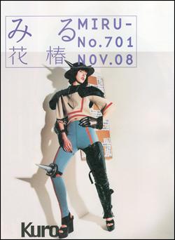 みる花椿 No.201