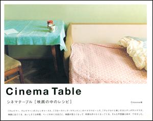 Cinema Table シネマテーブル[映画の中のレシピ]