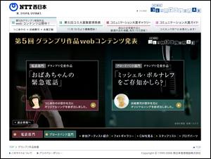 NTTコミュニケーション大賞 | つじあやの×浜崎貴司×永瀬正敏