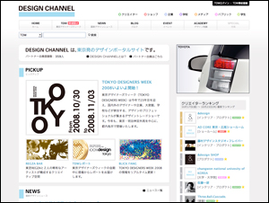 東京発のデザインポータル DESIGN CHANNEL