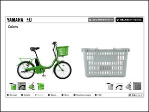 YAMAHA × ±0 Electro-Hybrid Bicycle