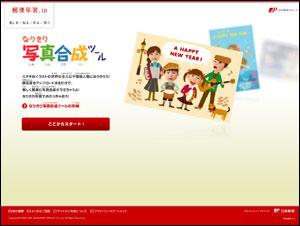 なりきり写真合成ツール | 郵便年賀.jp